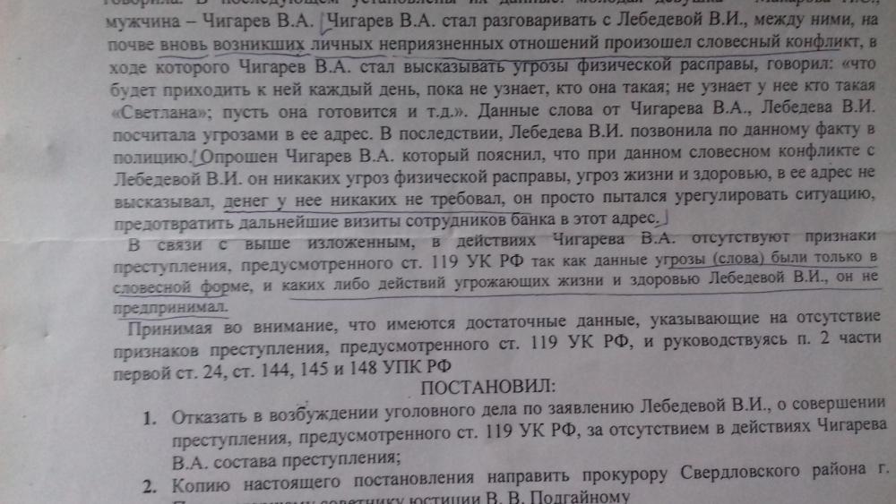 Постановление в отказе в возбуждении уголовного дела.
