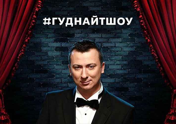 «Гуднайтшоу» Валерия Жидкова