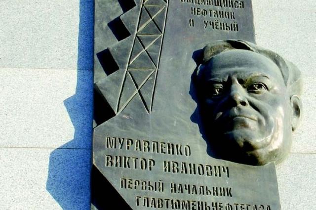 Виктор Муравленко, барельеф в Тюмени по улице Ленина, 67.