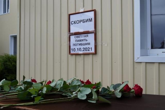 У Мензелинского аэроклуба появился стихийный мемориал памяти погибших.
