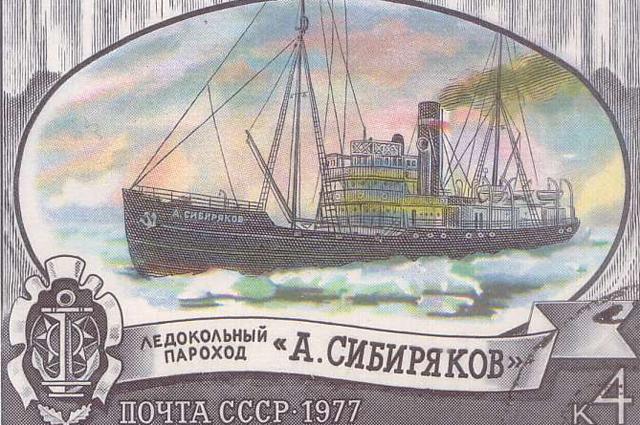 Почтовая марка СССР. Ледокольный пароход «Александр Сибиряков»