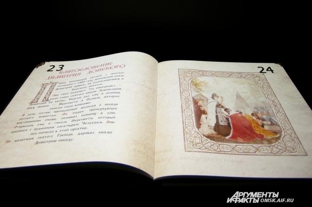Парк уже называют «Живая книга» по истории Российского государства.