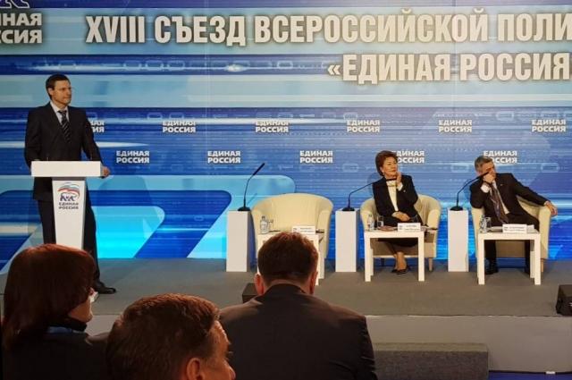 Александр Бойченко поделился опытом Пермского края на очередном Съезде партии.