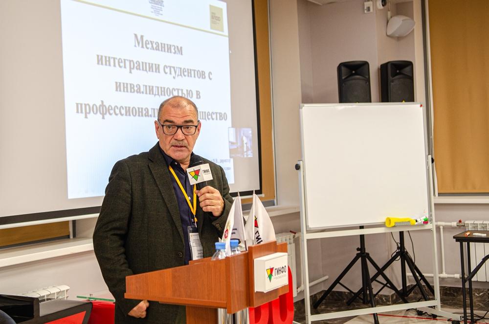 Директор Златоустовского индустриального колледжа имени П. П. Аносова Виктор Викторович Сидоров на Всероссийской конференции по вопросам инклюзивного профессионального образования.