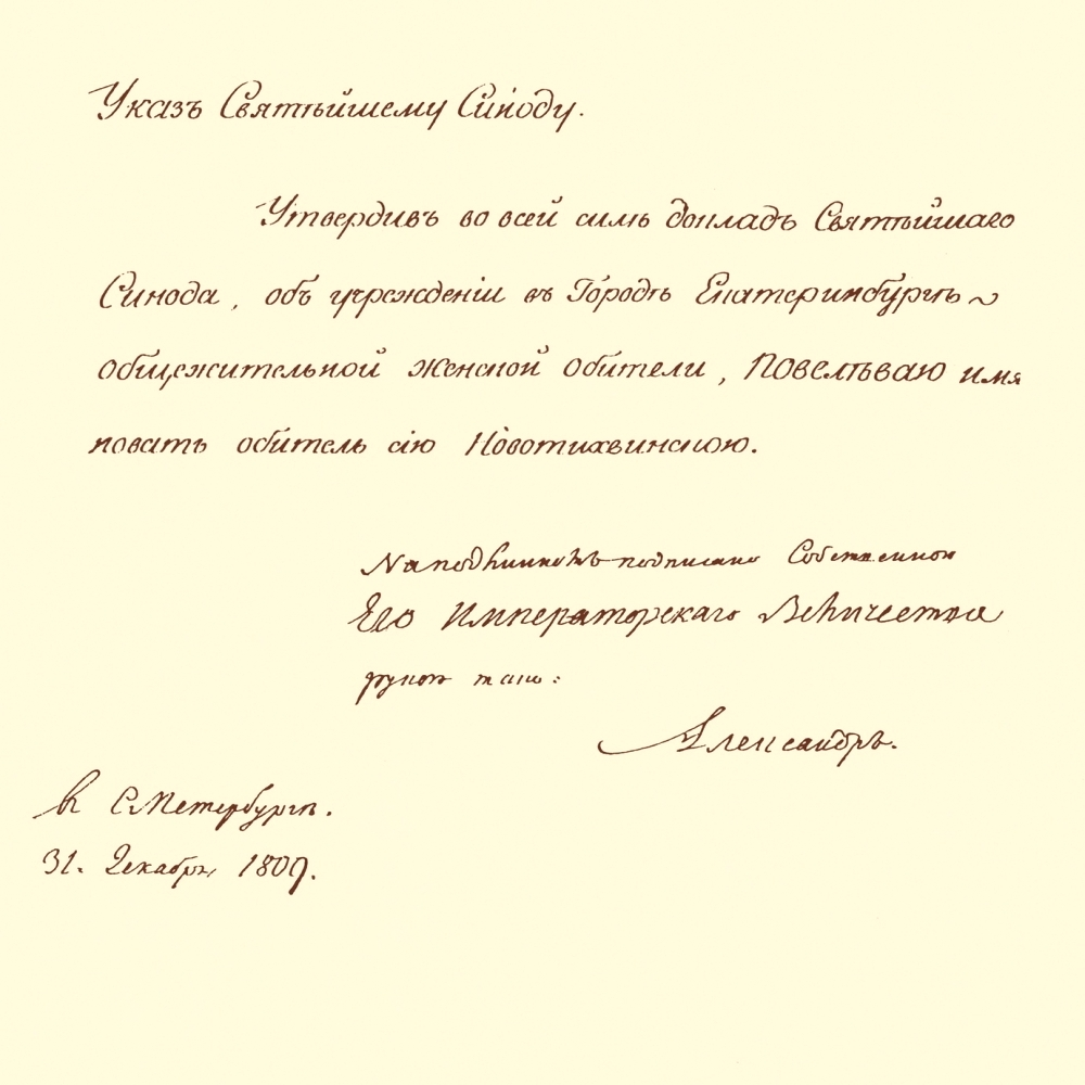 Императорский Указ об учреждении Ново-Тихвинского монастыря появился благодаря трудам Татьяны Костроминой - в будущем игуменьи Таисии.
