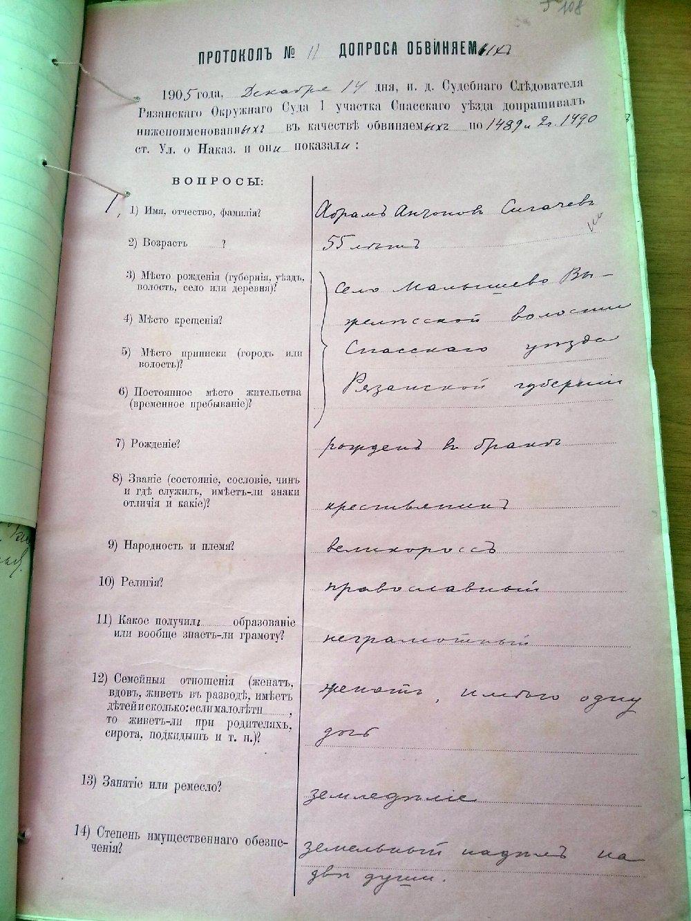 Лист протоколола допроса обвиняемого Абрама Сигачева.