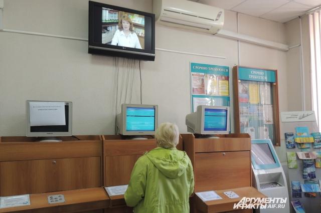 Информацию можно послушать по телевизору, находящемуся в холле.