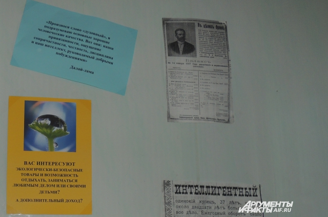 Цитаты великих, объявления смешались на стене в агентстве.