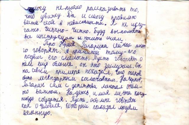 Сочинение 1971 года.