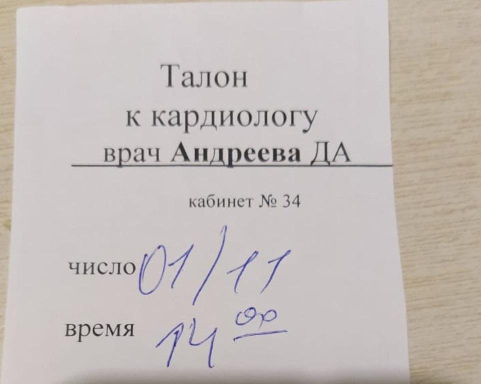 Этот талон Михаилу дали 18 октября.