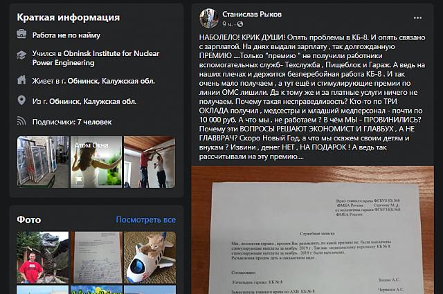 Обращение, которое выложили сотрудники КБ-8 города Обнинска в социальных сетях.