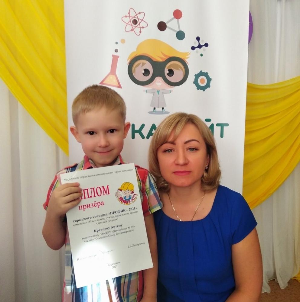 Призёр конкурса Артём Кравцов с мамой.