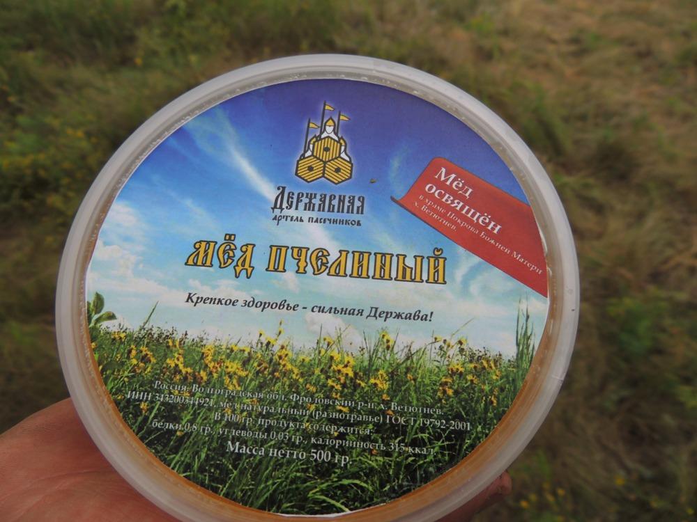 Мёд артели Державная
