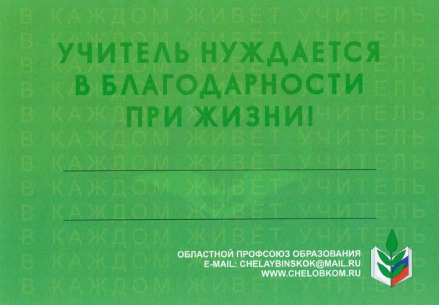 Пример открытки.