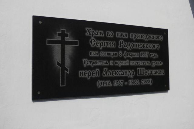 Мемориальная доска на храме.