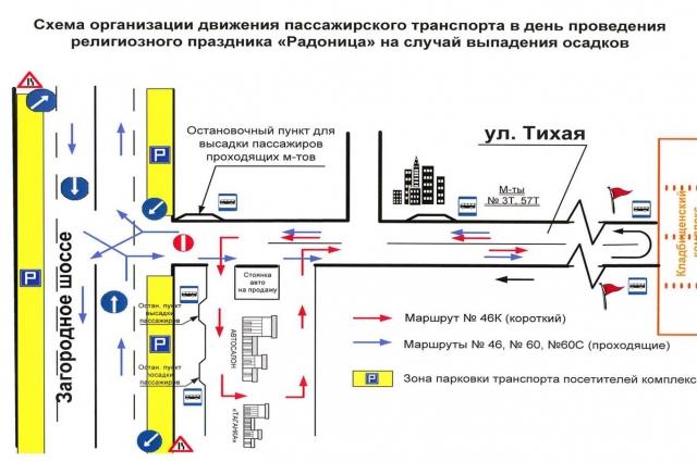 Схема движения транспорта в случае дождливой погоды на Радоницу.