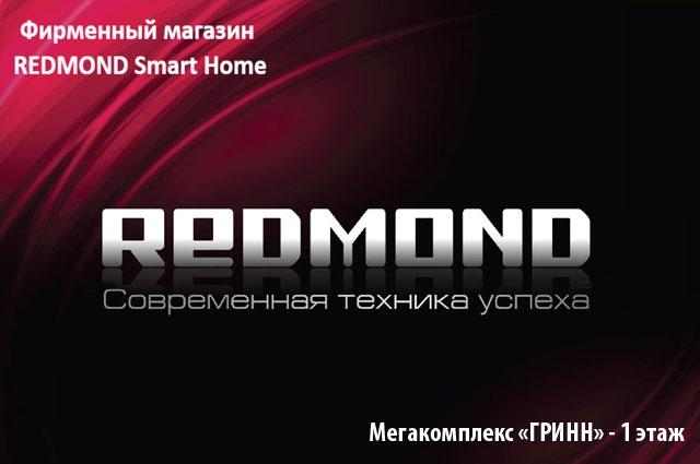 Редмонд