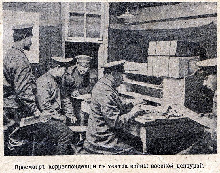 Просмотр писем военной цензурой русской армии. 1915 год