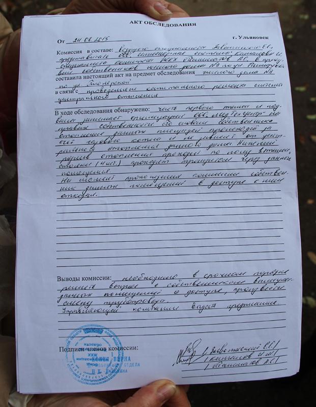 24 августа комиссия не была допущена в помещения для обследования, о чем счидетельствует этот акт.