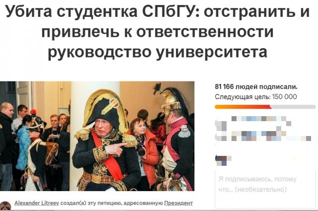 Более 80 тысяч человек подписали петицию против руководства университета.