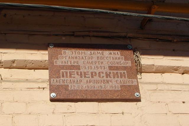 Доме №121 по улице Социалистической в Ростове-на-Дону, где жил Александр Печерский.