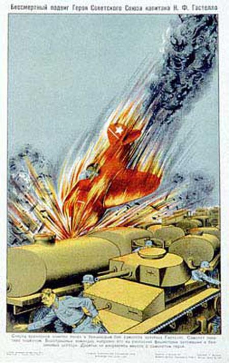 Так изображался знаменитый «огненный таран»: Николай Гастелло таранит танки и автоцистерны с горючим в одиночку и на истребителе.
