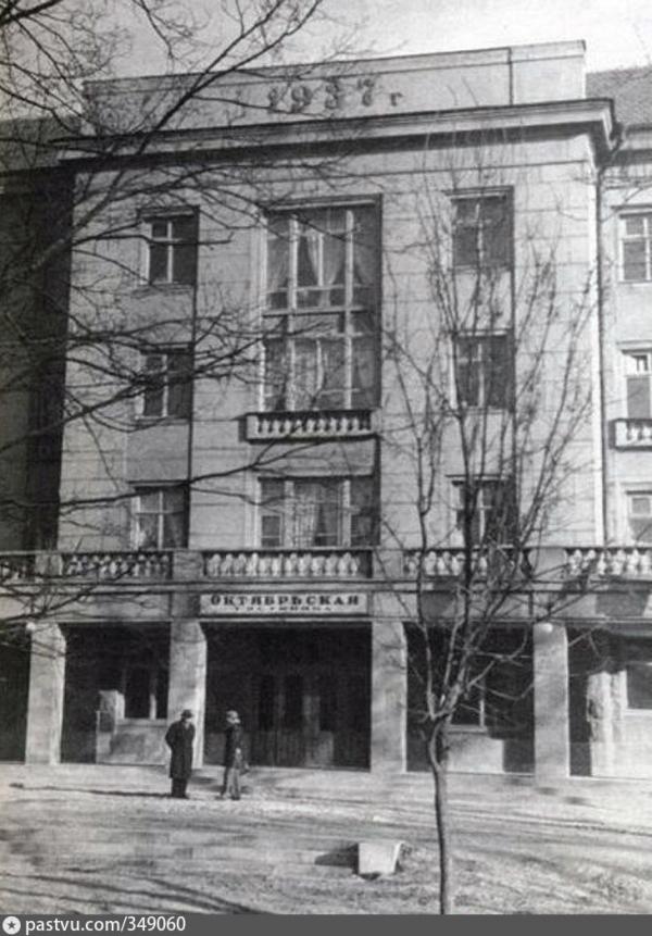 Гостиница Октябрьская. 70-е годы 20 века