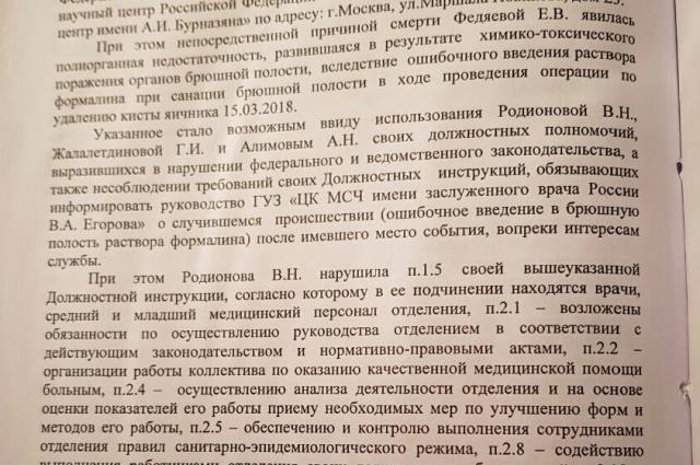 Выдержки из материалов дела. Только заведующая Родионова нарушила 14 пунктов должностной инструкции.
