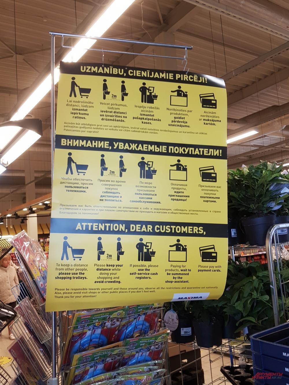 Плакат о мерах против вируса в рижском магазине.