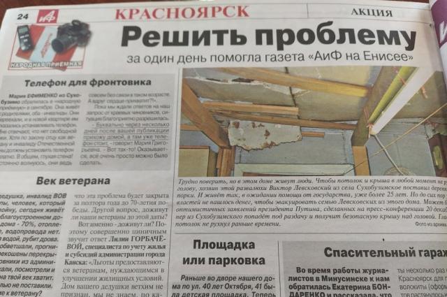 Журналисты издания помогают решать проблемы жителям края.