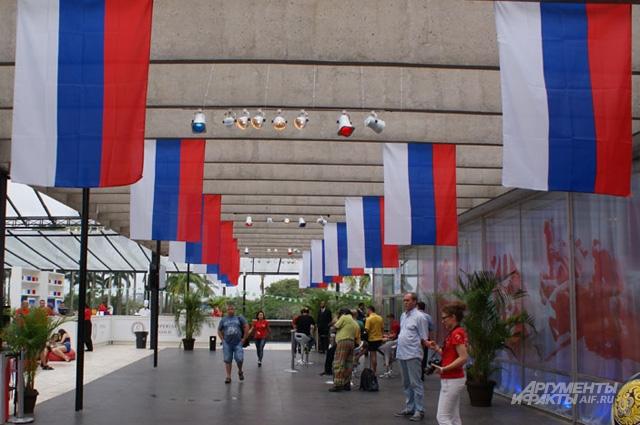 Дом России в Бразилии