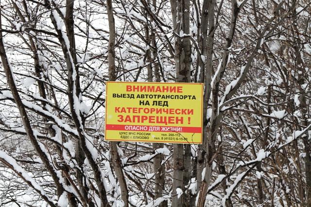 Выезд на лёд, запрет