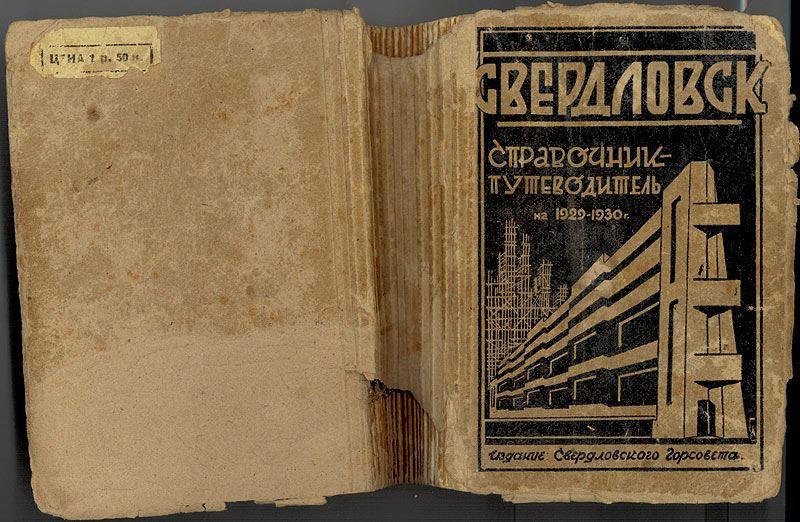 Дмитрий Москвин посоветует екатеринбуржцам, что показать в столице Урала приезжим гостям.