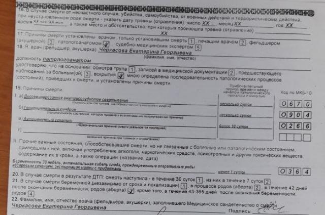 Здесь указано, что причина смерти Елены Мачкалян «аутоиммунный гепатит».