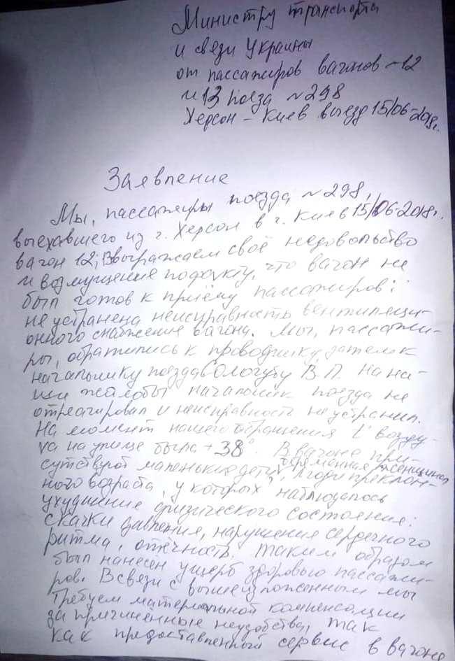 жалоба на Укрзализныцю
