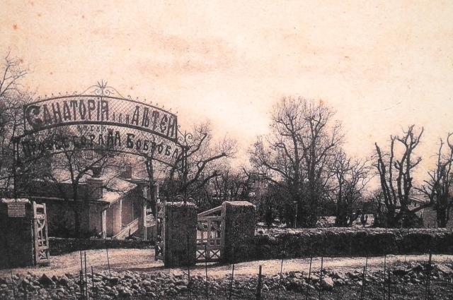 Санаторий в Алупке, где Изергин проработал 30 лет.