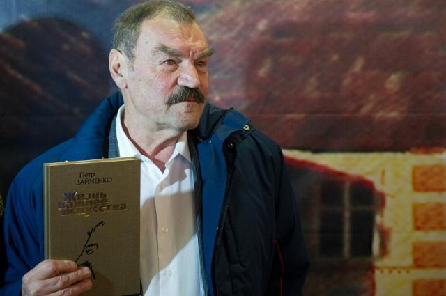 Петр Зайченко.