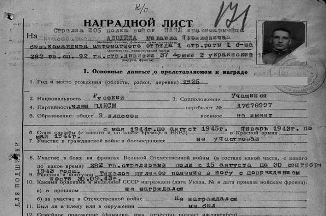 Михаил Адодин совершил подвиг в 18 лет