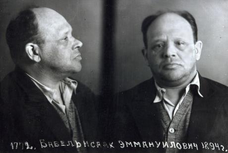 Бабель после ареста.