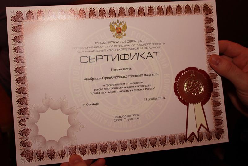 Российский рекорд установлен, скоро заявку отправят и на мировой