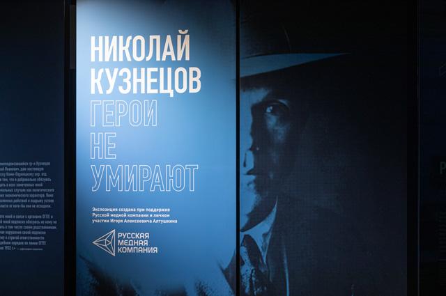 Создание экспозиции стало возможным благодаря помощи главы «Русской медной компании» Игоря  Алексеевича Алтушкина.