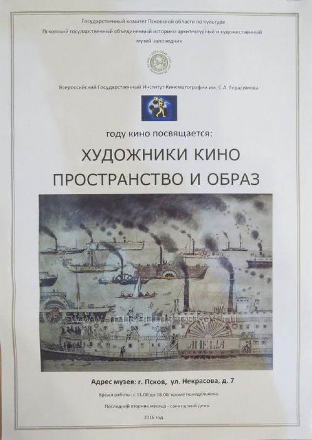 Афиша выставки.