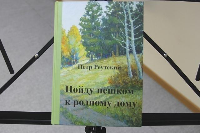 Посмертное издание Реутского.
