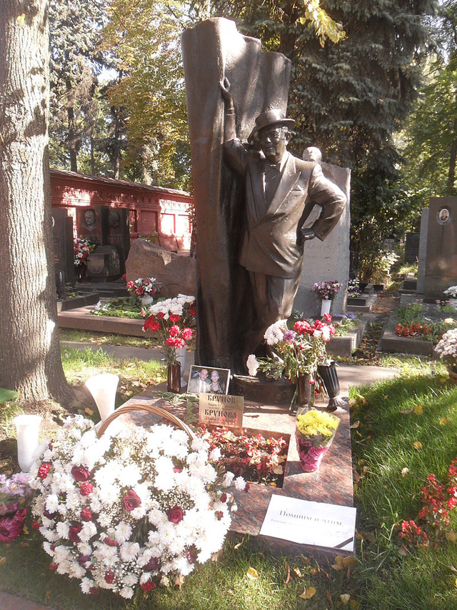 Могила артиста Бориса Брунова на Новодевичьем кладбище Москвы.