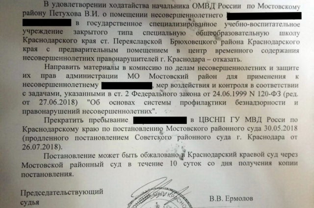 Документ из суда.