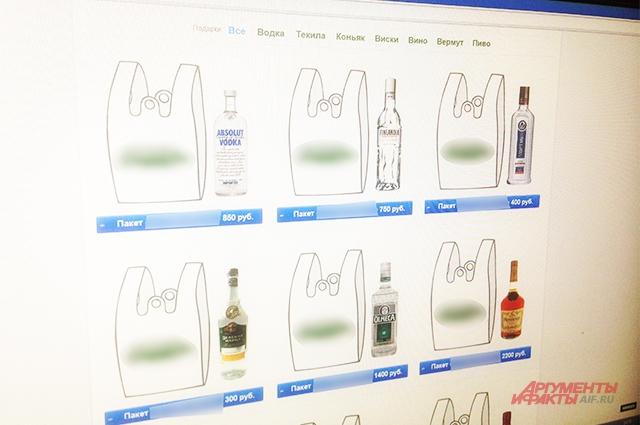 В Перми существуют десятки фирм по доставке алкоголя ночью. Цены на алкогольные продукты без накрутки, как в магазинах водка стоит от 300 до 800 рублей, виски от 500 рублей