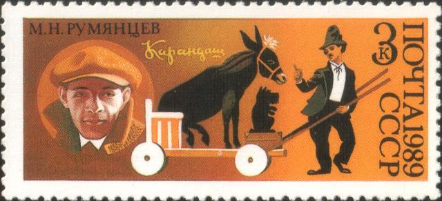 Почтовая марка СССР, 1989 год.