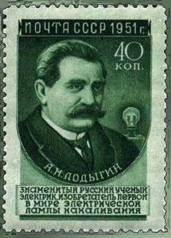 Заслуги Александра Лодыгина многие забыли.