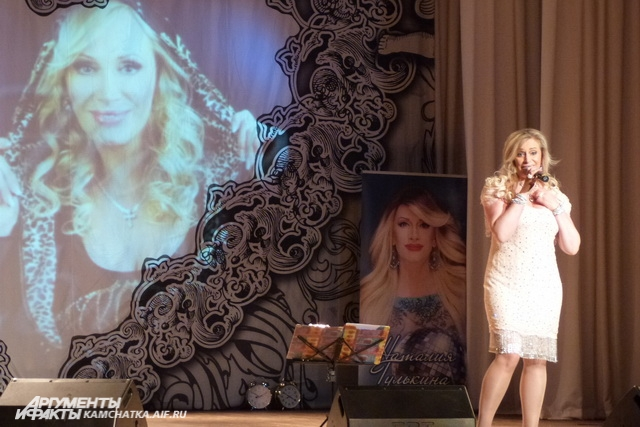 Наталия Гулькина благодарила камчатцев за тёплый приём.