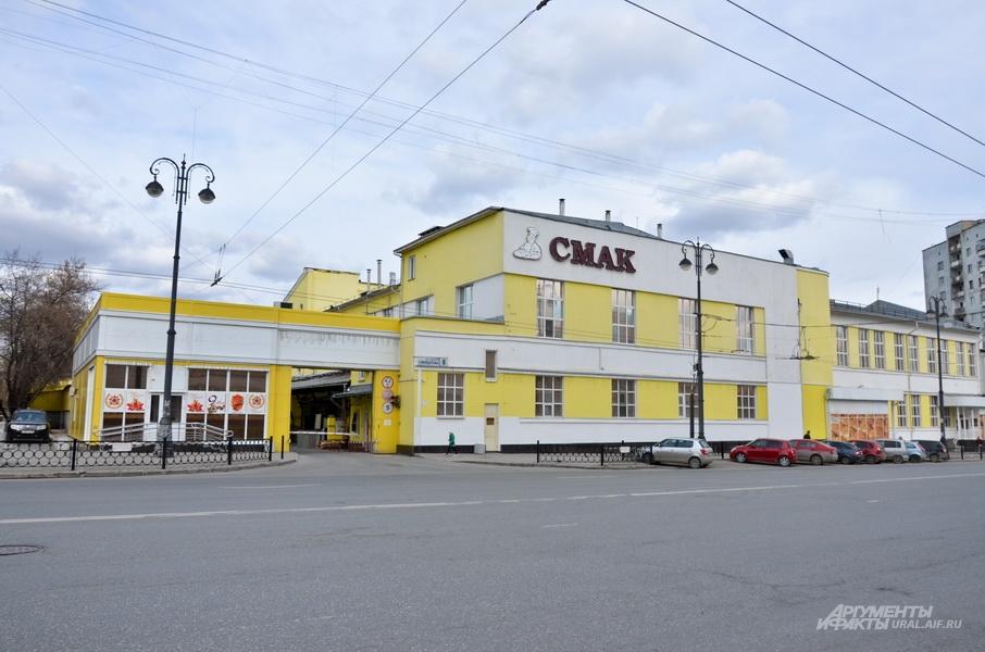 Свердловский хлебомакаронный комбинат «Смак».